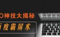 教你快速学习SEO霸屏技术—超好用!