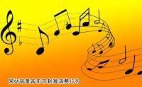 网站制作背景音乐可刺激消费行为