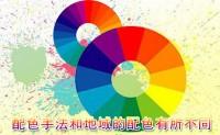 不同配色手法和不同地域网站制作的配色也各有所好