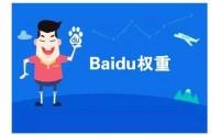 广州SEO深度分析网站权重干货