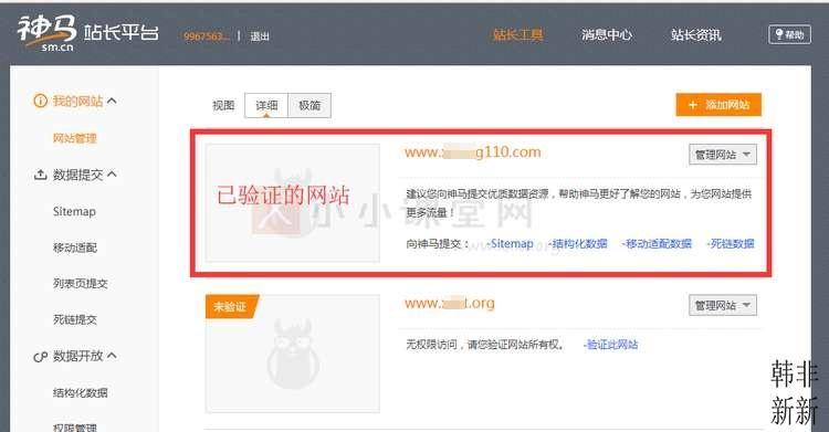 中文搜索引擎之神马搜索